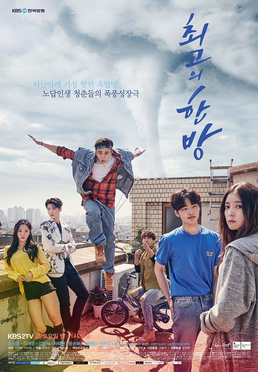 [韓劇] The Best Hit (최고의 한방) (2017) Poster2_1280_1